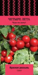 Томат Красная россыпь 5шт. Четыре лета (Поиск)