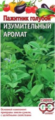 Пряные травы, Аптека Пажитник голубой Изумительный аромат (Хмели Сунели) 0,1гр. (Гавриш)