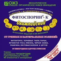 Фитоспорин-К (нано-гель)  Олимпийский 200гр.