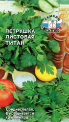 Петрушка Титан листовая (Седек)