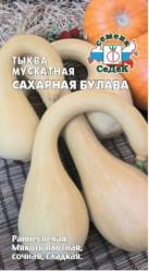 Тыква Сахарная Булава (Седек)