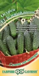 Огурцы Зеленый поток F1 10шт. автор. (Гавриш)