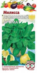 Пряные травы, Аптека Мелисса Лимонный аромат 0,1гр. (Гавриш)