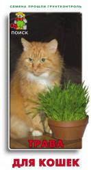 Трава для животных Трава для кошек  10гр. (Поиск)