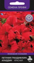 Петуния Аладдин Красная (семена профи 30шт.)грандифлора(Поиск)