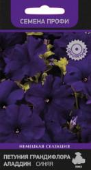 Петуния Аладдин Синяя (семена профи 30шт.)грандифлора(Поиск)