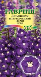 Многолетние цветы - Дельфиниум махровый Новозеландский гигант Ночка 3шт (Гавриш)