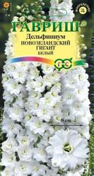 Многолетние цветы - Дельфиниум супермахровый Новозеландский гигант белый 3шт (Гавриш)