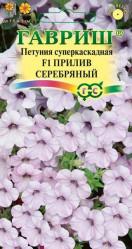 Однолетние цветы - Петуния Прилив Серебряный F1 (минитуния) суперкаскад. 5шт. (Гавриш)