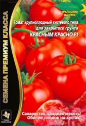Томат Красным Красно 8 шт (Урал. Дачник)