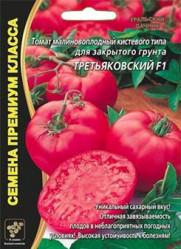 Томат Третьяковский 8 шт (Урал. Дачник)