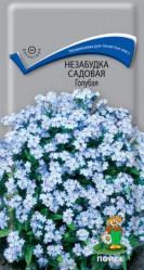 Незабудка Садовая Голубая двул. 0,2гр.  (Поиск)