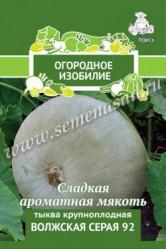 Тыква Волжская серая 92 2г. (Огород.изоб. Поиск)