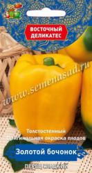 Перец сладкий Золотой бочонок 0,1гр. (Восточн деликат.)  (Поиск)