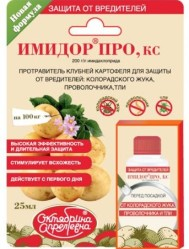 Имидор  ПРО (#Клубнерост) (фл. 25мл./100кг.)  Щелково