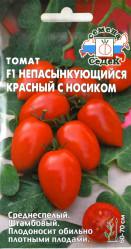 Томат Непас 6 Непасынкующийся Красный с носиком 0,1г (Седек)