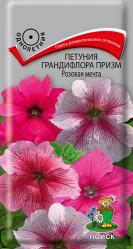Петуния призм Розовая мечта однол. 10шт.грандифлора(Поиск)