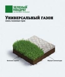 Газон  Зеленый Квадрат  Универсальный (0,3кг./уп.)