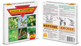 Система АГРОЗАЩИТЫ №2 «Лето , период вегетации»  ВХ