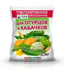 Гера  Огурцы, кабачки (гуматиз.уд-е) (пак.0,5кг.)