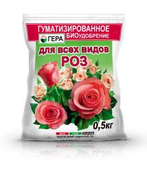 Гера  Розы (гуматиз.уд-е) (пак.0,5кг.)