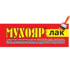 Мухояр Лак инсектицидный (220мл.)  ВХ