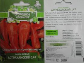 Перец острый Астраханский 147 0,25гр.  (Огород.изоб. Поиск)