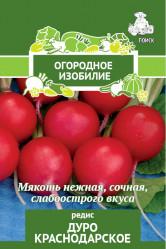 Редис Дуро Краснодарское 3гр. (Огород.изоб. Поиск)