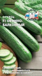 Огурцы Оконно-балконный 0,2г (Седек)