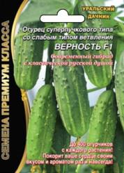 Огурцы Верность F1 5+2шт (Урал. Дачник)