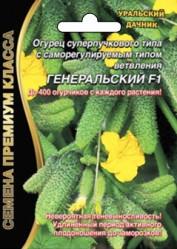 Огурцы Генеральский F1 5+2шт (Урал. Дачник)