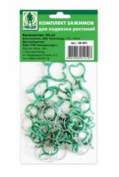 Комплект зажимов для подвязки растений Кольцо, 50шт./уп. (ГриБэлт 06-861)