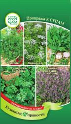 Пряные травы, Аптека Кухонные пряности к супам 1,65гр. (Гавриш)