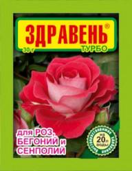 Здравень Роза, бегония, сенполия Турбо  (пак.30гр.)