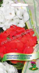 Пеларгония зональная Династия Красно-белая 5шт. (комн.раст.)  (Поиск)