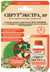 Спрут Экстра (фл. 25мл.)  Щелково