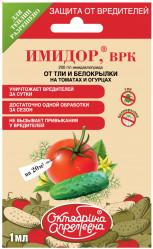 Имидор  от тли / огурцы, томаты (#Антитля_и_Белокрылка) (пак.1мл.)  Щелково