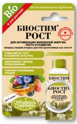 Биостим Рост (фл. 10мл.) Щелково