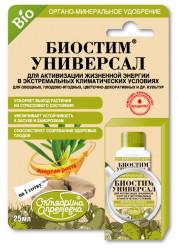 Биостим Универсал (фл. 25мл.) Щелково