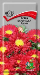 Астра Баронесса  Красная 0,3гр. (Поиск)