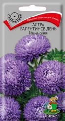 Астра Валентинов день Темно-синяя 0,2гр.  (Поиск)