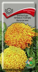 Бархатцы Фантастик Микс прямост. 0,2гр. (Поиск)