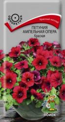 Петуния Опера Красная  5шт.амп.(Поиск)