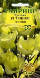 Эустома Твинки  желтый F1 5шт. однол. (Гавриш.)