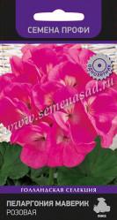 Пеларгония Маверик Розовая одн. 5шт (Поиск)