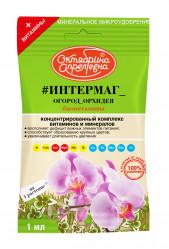 Интермаг огород  Орхидея (пак. 1мл.)