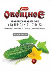 Ортон-Овощное  для Огурцов (пак 20гр.)