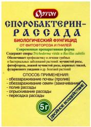 Споробактерин - Рассада  (пак. 5гр.) Ортон