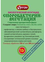 Споробактерин - Вегетация  (пак. 10гр.) Ортон