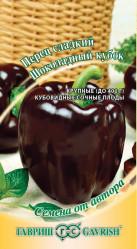 Перец сладкий Кубок шоколадный 0,2гр. автор. (Гавриш)